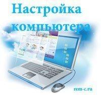 Настройка компьютеров в Челябинске